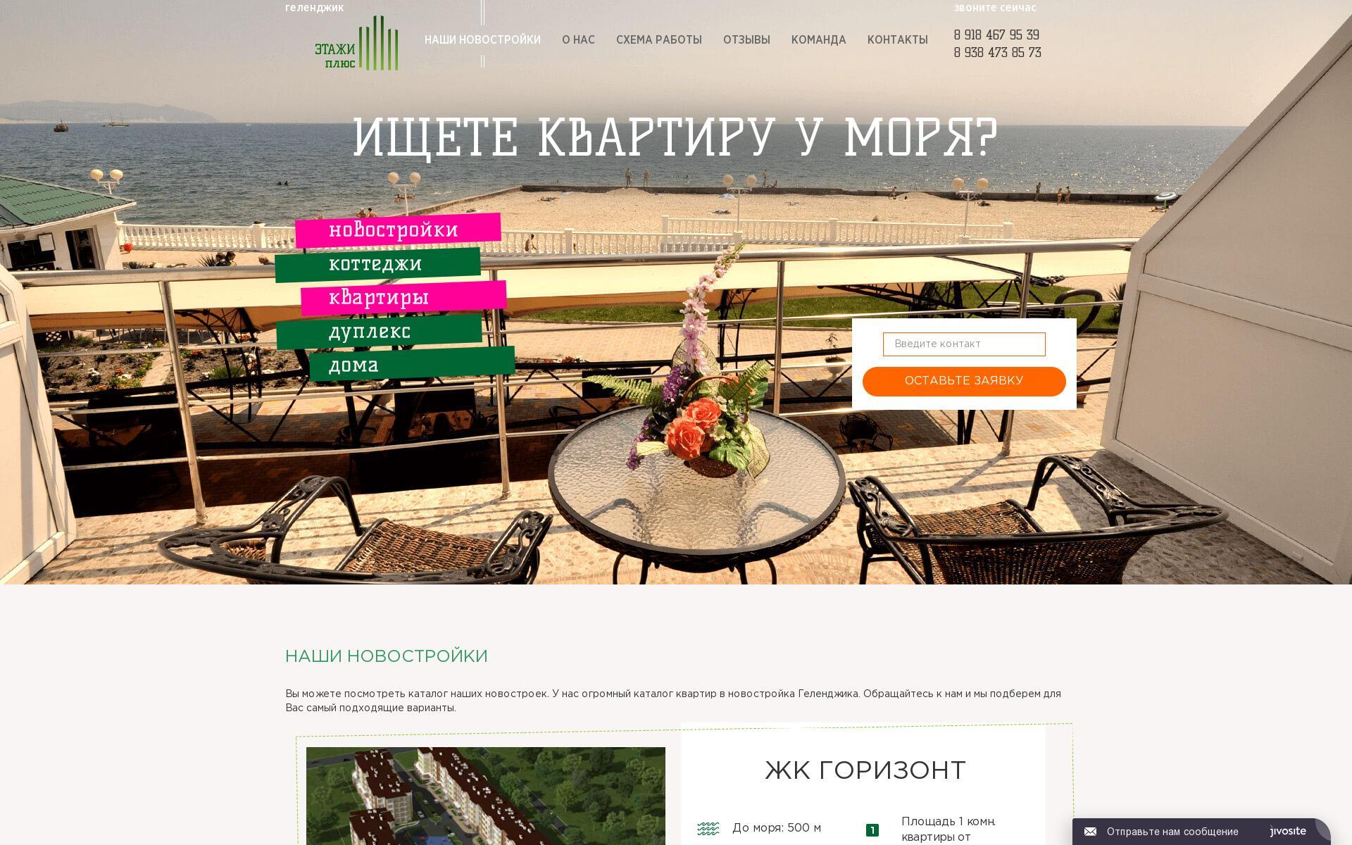 4d919b9d08857 Создание сайта для агентства недвижимости Этажи Плюс - http://etazhiplus.ru